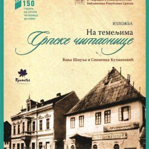 Изложба поводом 150 година од оснивања Српске читаонице