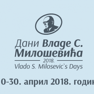 """Дани Владе С. Милошевића"" од 10. до 30. априла"