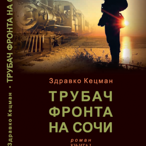 """""""Култура у пролазу"""" нуди промоцију књиге и изложбу"""