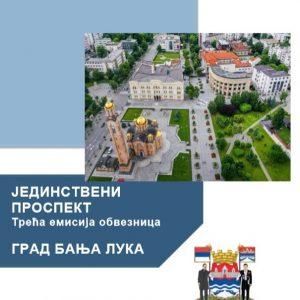 Расписан јавни позив за градске обвезнице