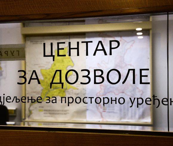Центар за дозволе