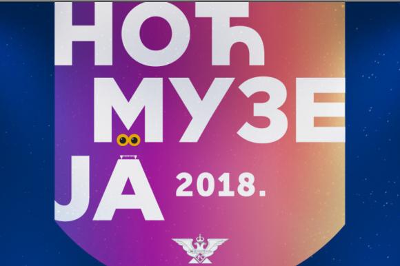 """""""Европска ноћ музеја"""" 19. маја у Бањој Луци"""