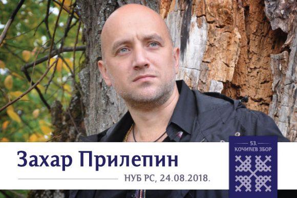 Књижевно вече са Захаром Прилепином у петак
