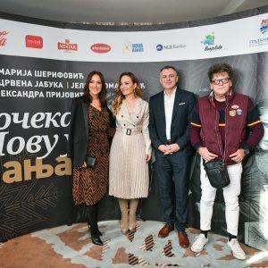 Промовисан новогодишњи програм у Београду